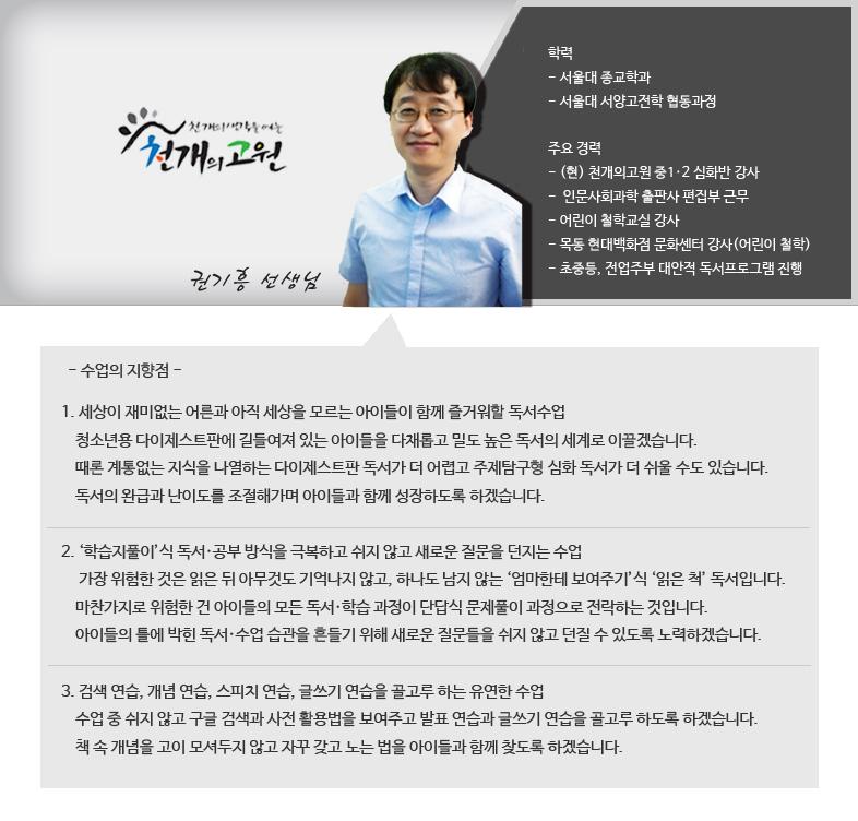 권기흥선생님 _소개