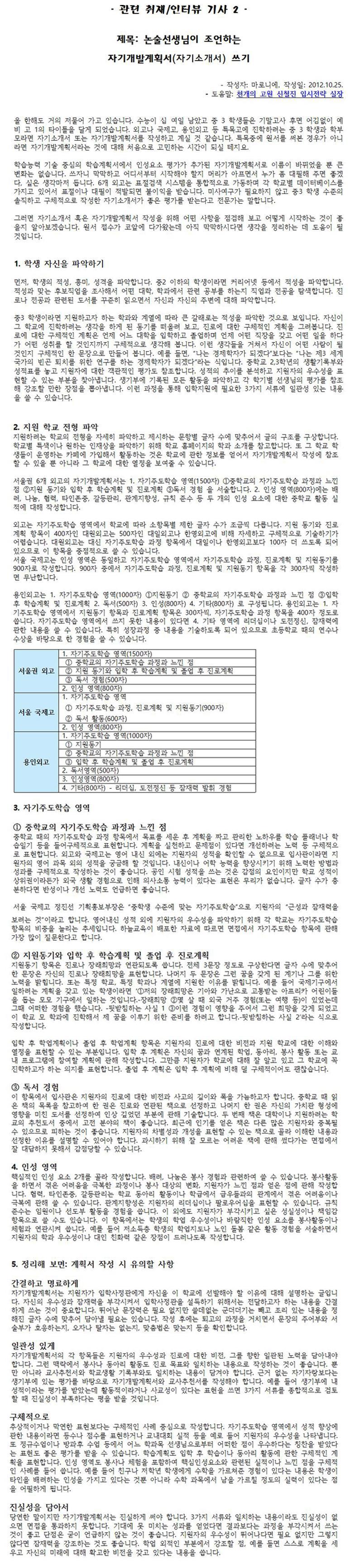 신철진-선생님_소개.3