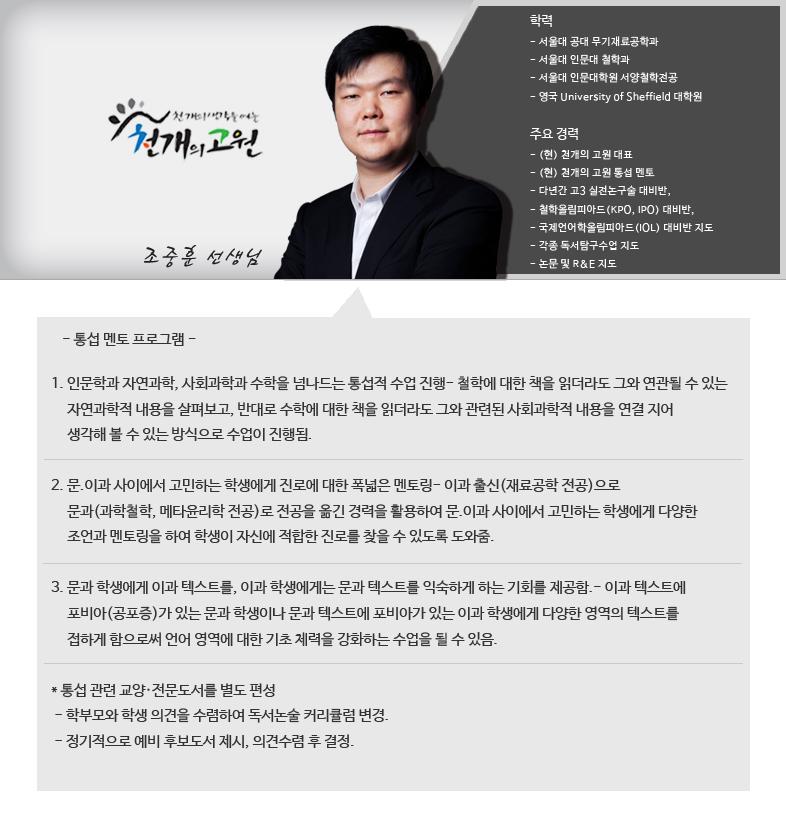 조중훈-선생님_소개_수정본