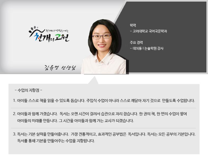 김유영 선생님 소개