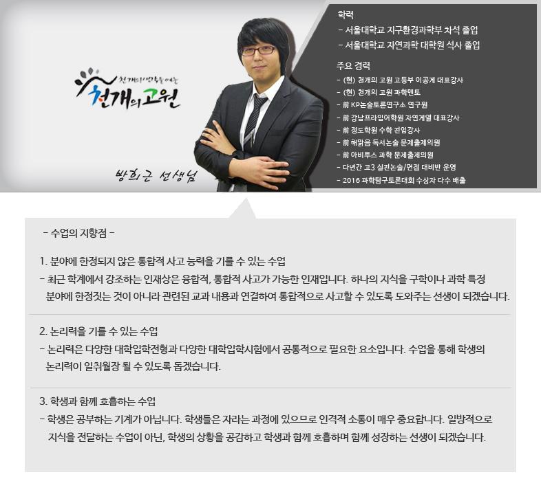 방희근 선생님_소개